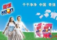 洗衣粉品牌起名大全